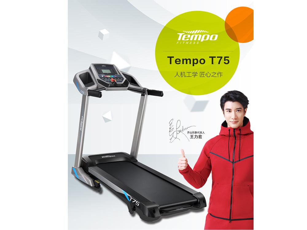 乔山亚博vip2019yabo90款新品T75电动静音可折叠健身器材 运动器材 yabo90畅跑款