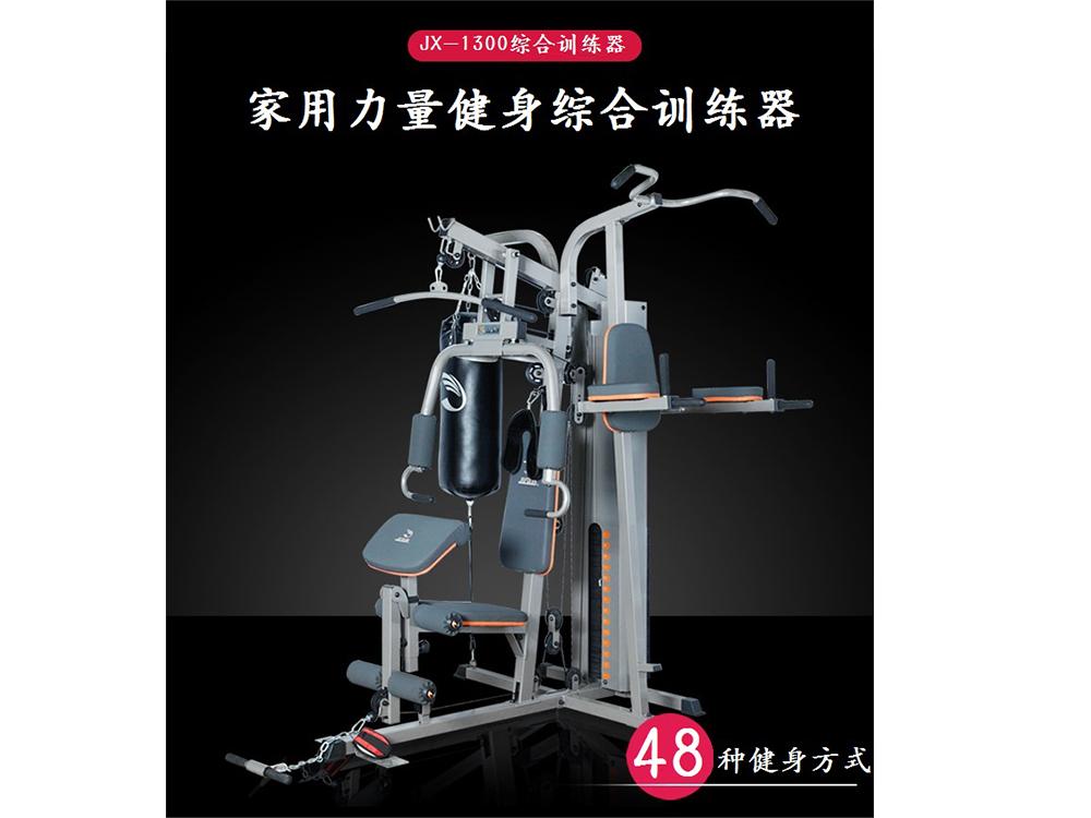 军霞JX-1300 综合训练器 yabo90力量健身训练器材