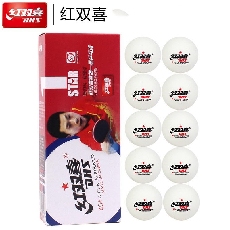 红双喜赛福白色一星40mm+乒乓球(十只装)