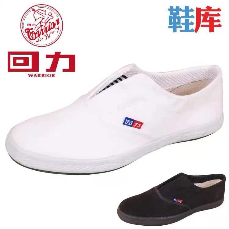 回力WXY-8鞋